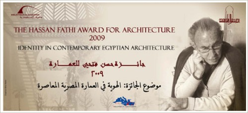 Hassan Fathy Award for Architecture, (c) Bibliotheca Alexandrina