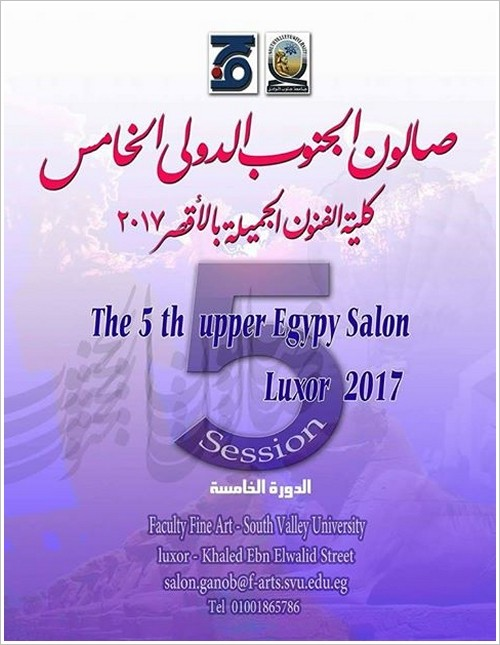 5. Upper Egypt Salon